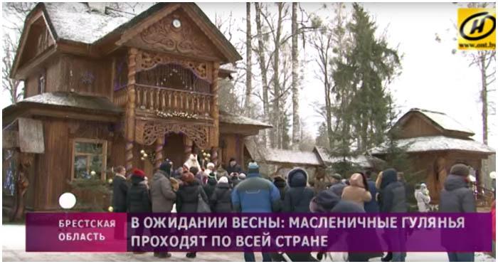 Масленица в Беловежской пуще
