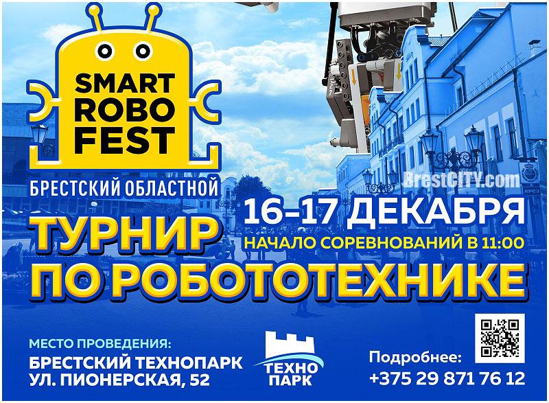 Smart Robo Fest пройдет в Бресте 16-17 декабря. Программа