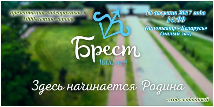 Презентация роликов к 1000-летию Бреста