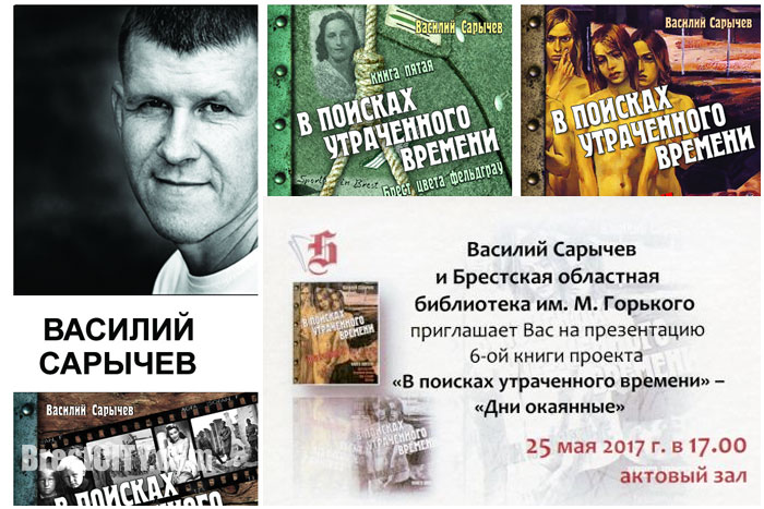 Василий Сарычев. Презентация книги