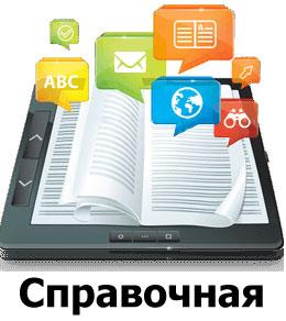 Справочник Бреста