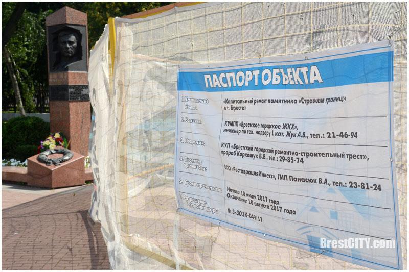 Ремонт памятника Стражам границ в Бресте