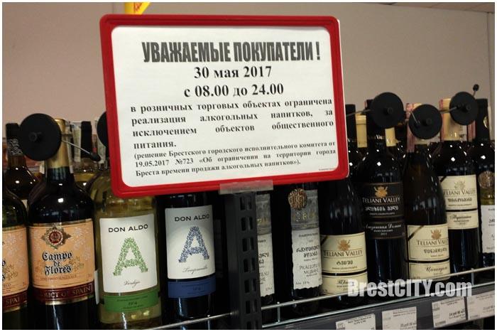 Запрет продажи алкоголя в Бресте