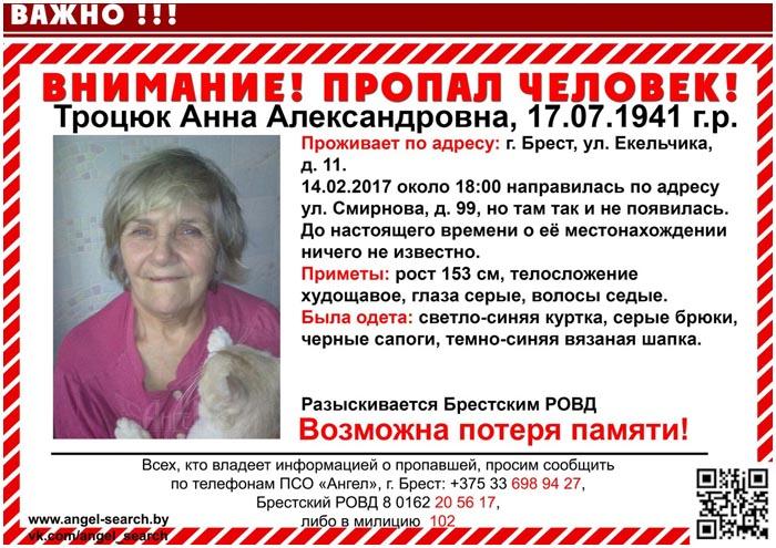 Пенсионерка Троцюк Анна Александровна
