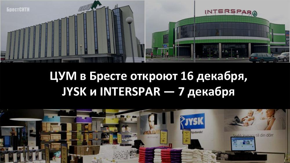 ЦУМ в Бресте откроют 16 декабря, JYSK и INTERSPAR - 7 декабря