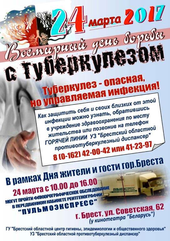 Проверить легкие на туберкулез