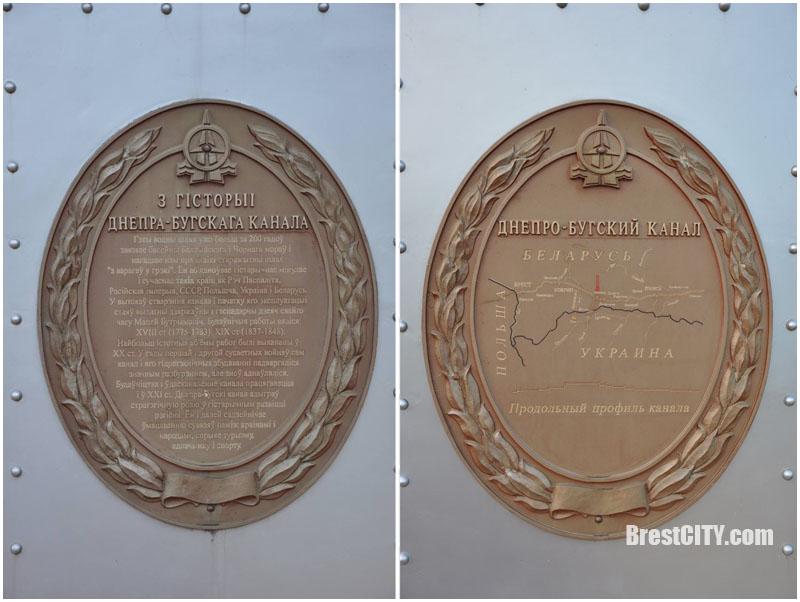 Днепро-Бугский канал. Памятный знак на водоразделе рек Днепра и Вислы
