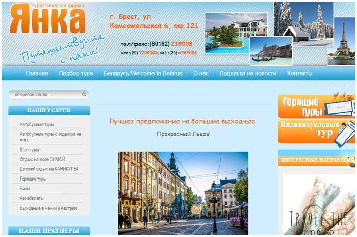 """Туристическая фирма """"Янка"""""""