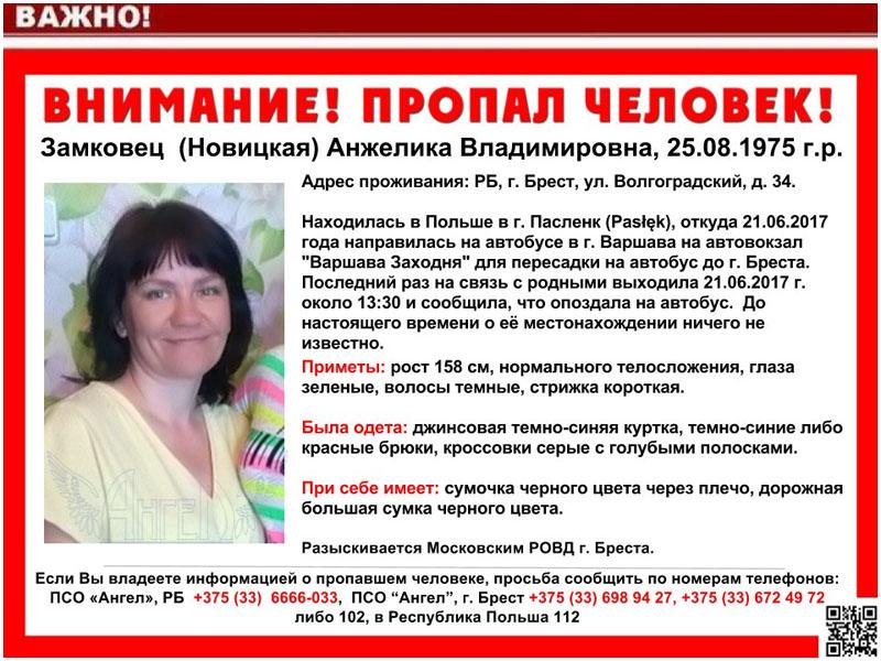 Замковец Анжелика Владимировна из Бреста. Розыск