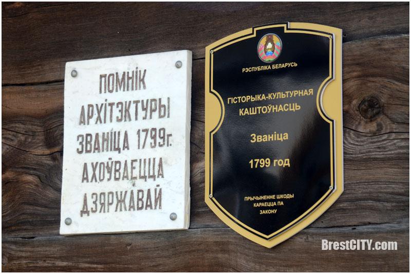 Колокольня в деревне Шерешево Пружанского района. Фото BrestCITY.com
