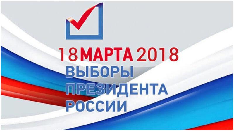Выборы президента России 18 марта 2018: где проголосовать в Бресте?