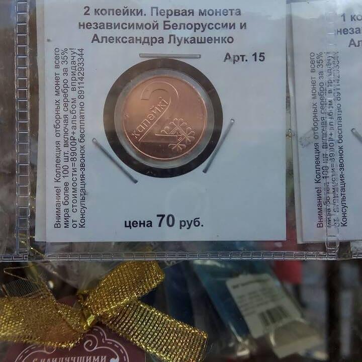 Фотофакт: в Питере две белорусские копейки продают за 1 евро