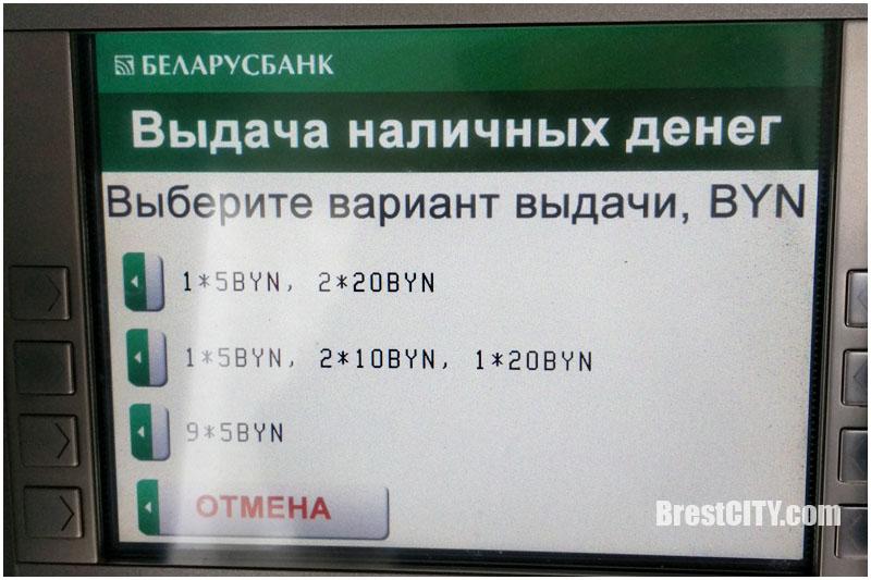 В банкоматах Беларусбанка можно выбирать номиналы выдаваемых купюр