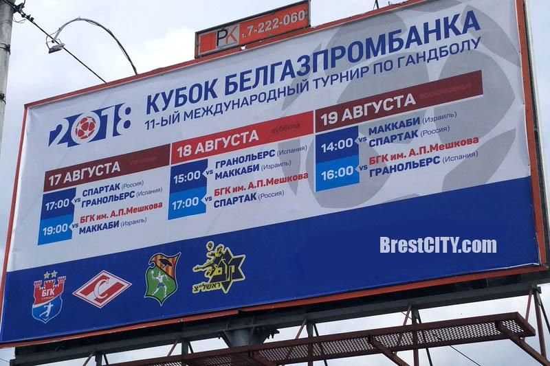 Кубок Белгазпромбанка. Расписание