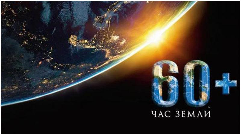 """Час Земли 2018"": какие объекты отключат подсветку в Бресте 24 марта"