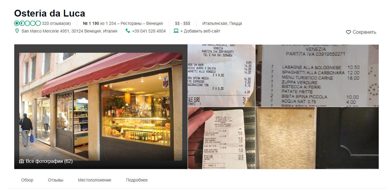 1100 евро за обед в Венеции. Японские туристы обратились в полицию