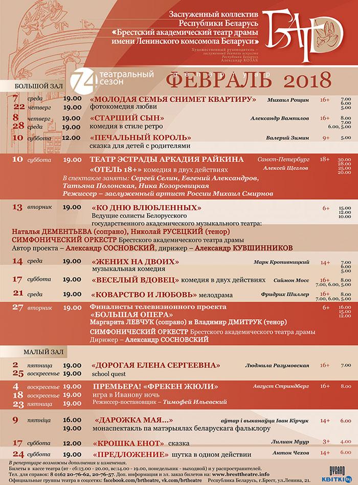 Брестский академический театр драмы. Репертуарная афиша