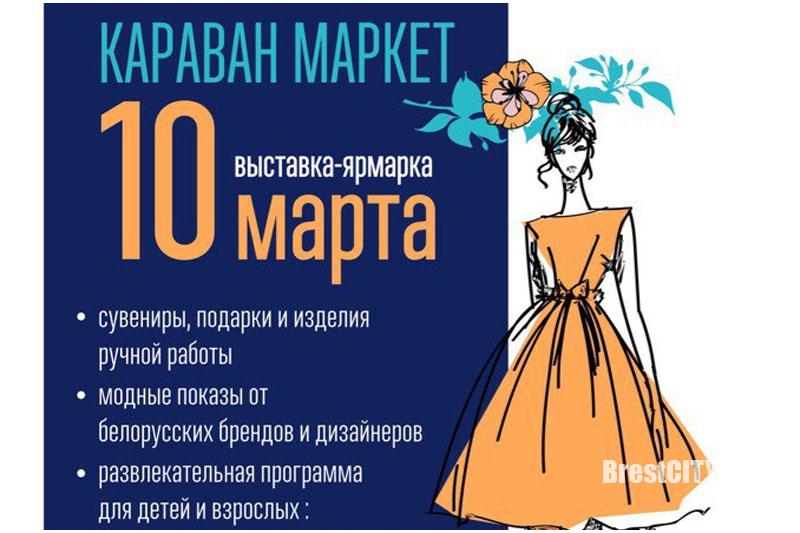 """Праздник красоты и моды """"Караван маркет"""" пройдет 10 марта в ТРЦ """"Экватор"""""""
