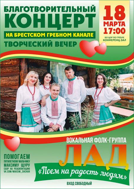 """Благотворительный творческий вечер вокальной фолк-группы """"ЛАД"""""""