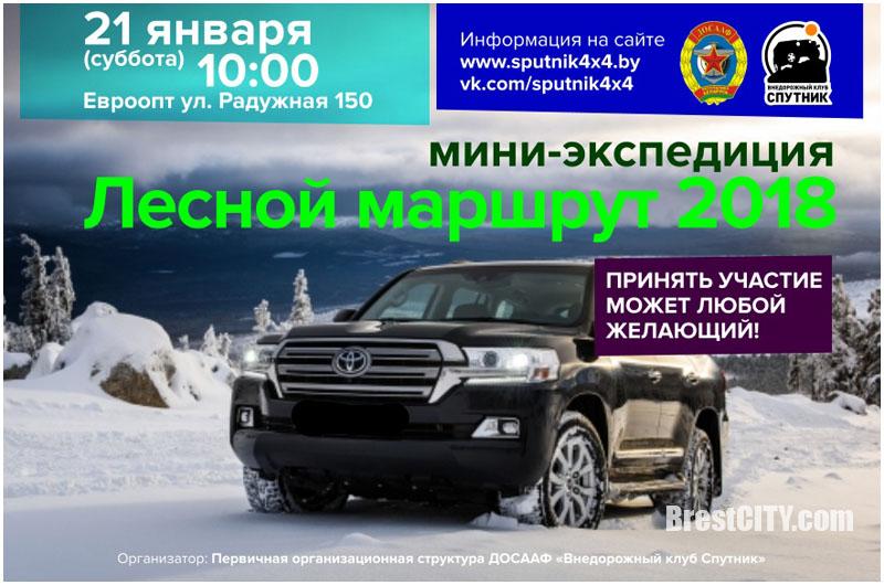 Брестчан приглашают на внедорожную экспедицию «Лесной маршрут» 2018