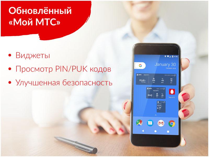 Новые возможности приложения «Мой МТС»: виджеты для Android и другие пожелания пользователей