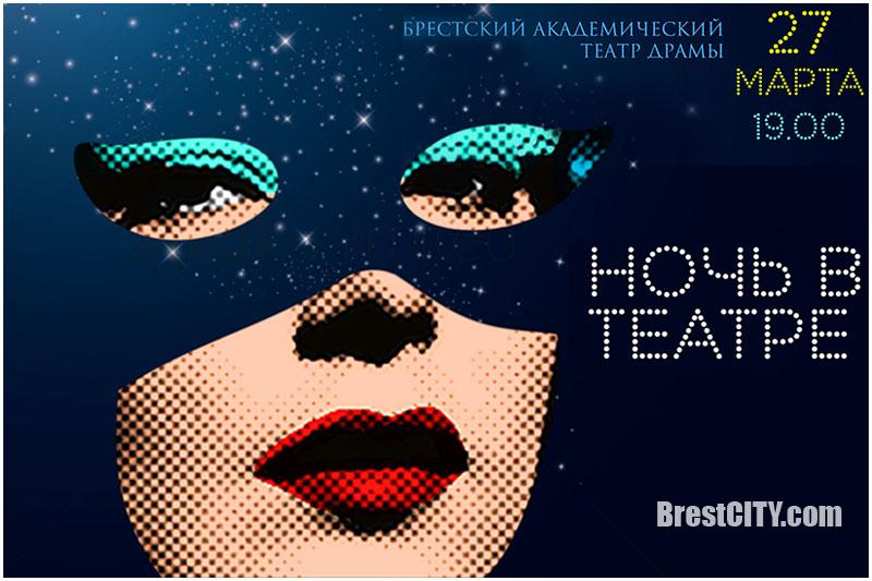 «Ночь в театре» впервые пройдет в Бресте 27 марта. Программа