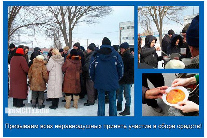 Православная служба милосердия просит принять участие в сборе средств для бездомных Бреста