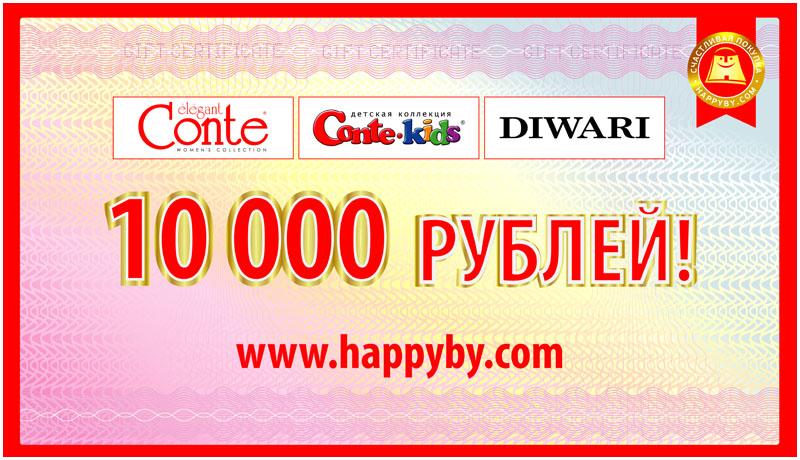 Conte разыграет более 4000 денежных призов