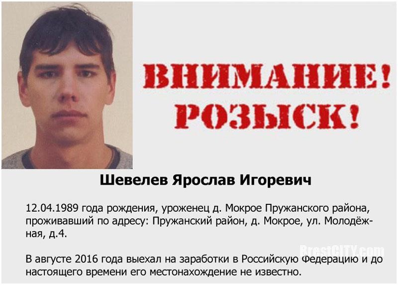 Уехал в Россию на заработки и не вернулся. Милиция ищет Шевелева Ярослава