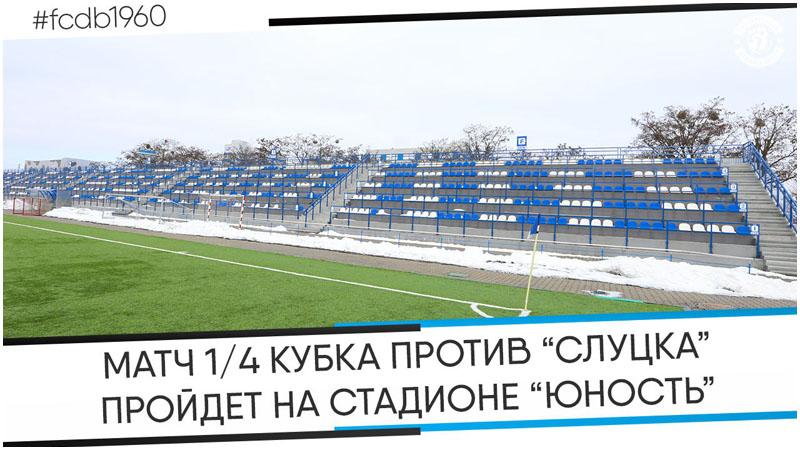 """Кубковый матч """"Динамо-Брест"""" – """"Слуцк"""" пройдет на стадионе Юность"""
