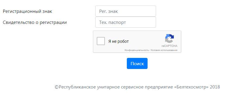 Техосмотр в Беларуси. Сертификат о прохождении