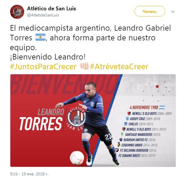 Ленардо Торрес