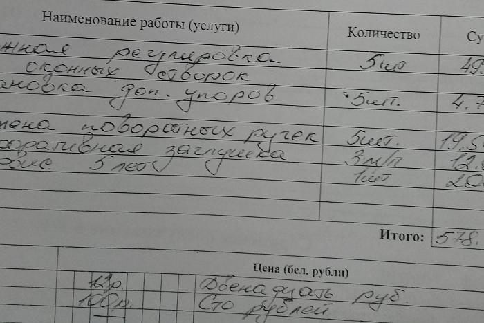 От замены розеток до окон. Как охотятся на деньги белорусских пенсионеров