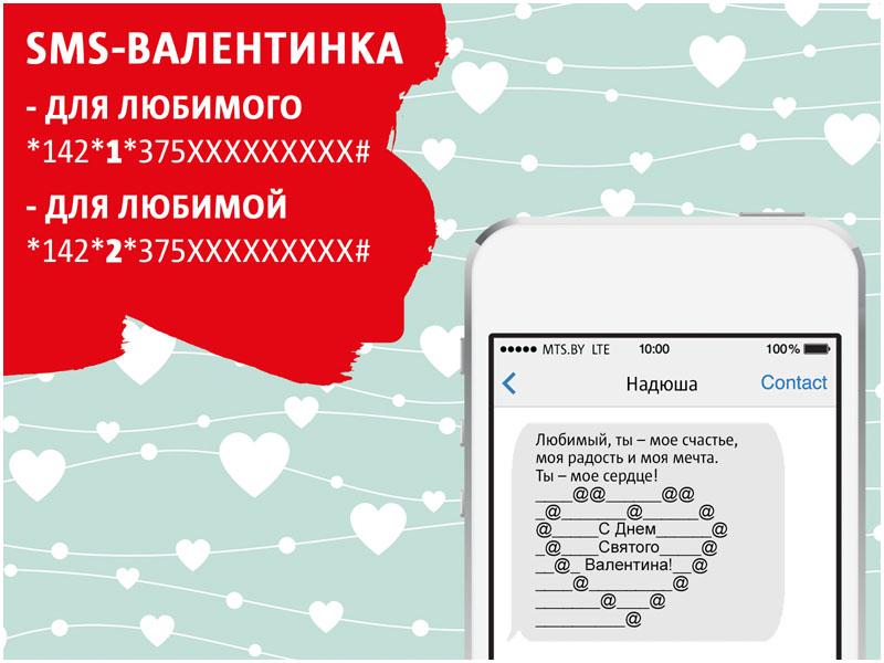 14 февраля абоненты МТС могут отправлять бесплатные SMS-валентинки