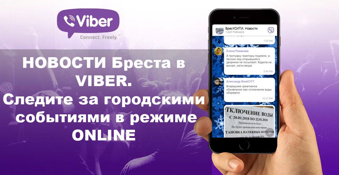 Вайбер