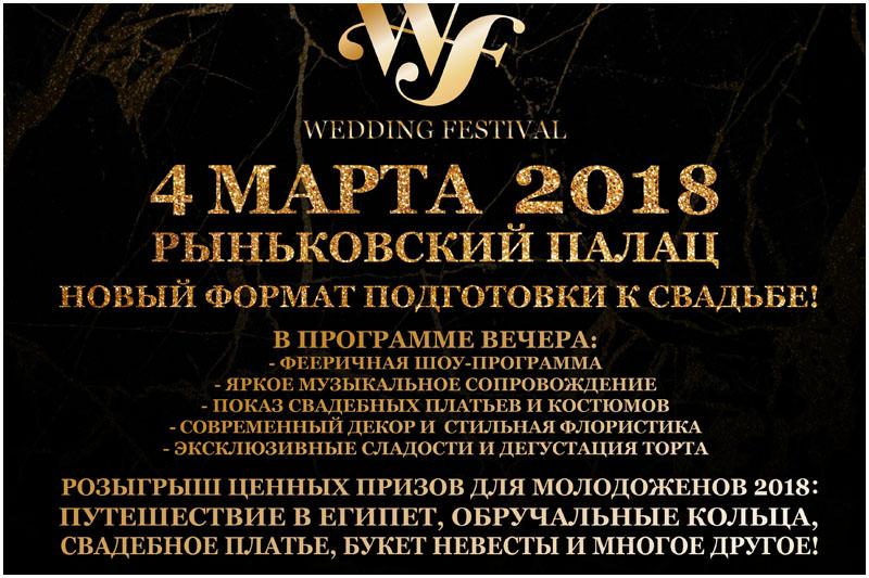 Внимание, молодожены! Под Брестом 4 марта пройдет WEDDING FEST