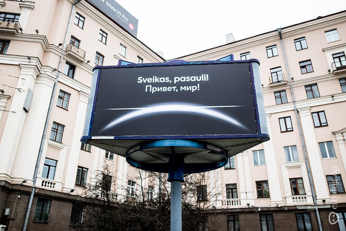 Приучают к китайскому? В Бресте появился билборд с иероглифами