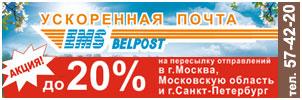 Прямая почтовая реклама