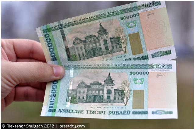 Деньги 200 000 рублей (Беларусь)