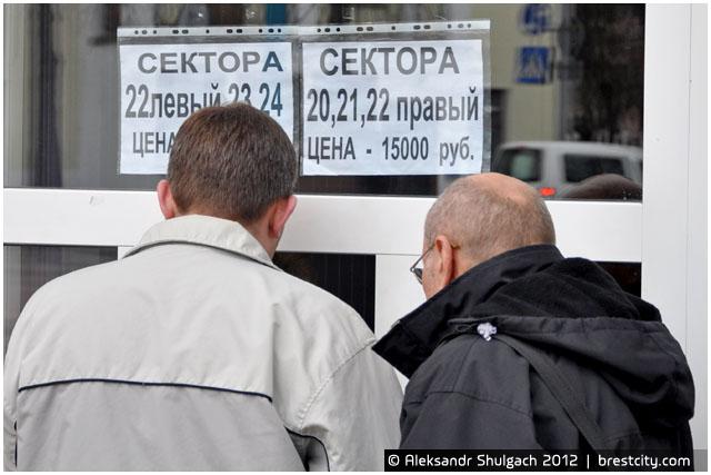 Стоимость билетов на футбол - 15 тысяч рублей