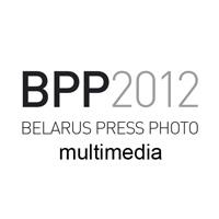 Пресс-фото Беларуси – мультимедиа