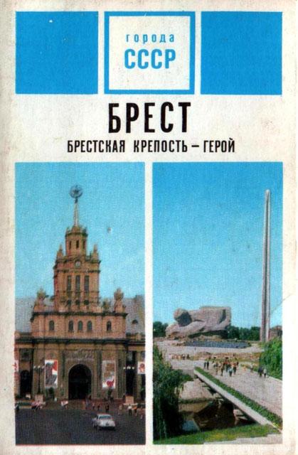 Брест советского периода. 1973 год