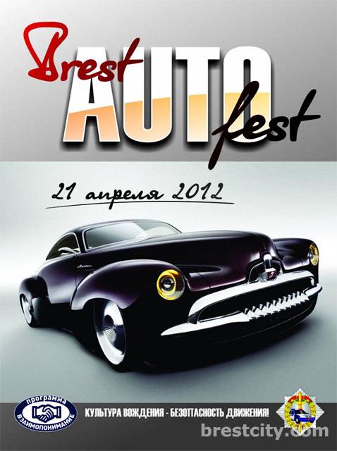 """Автофестиваль """"BrestAutoFest - 2012""""."""