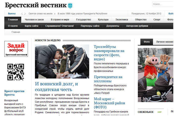 """Сайт газеты """"Брестский вестник"""""""