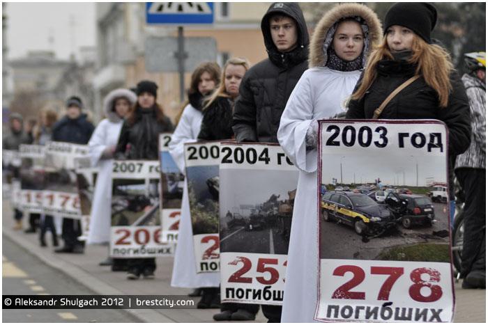 Акция ко Всемирному дню памяти жертв дтп на площади Ленина в Бресте (2012 год). Фото Александра Шульгача, BrestCITY.com.