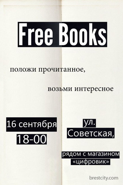 FreeBooks в Бресте