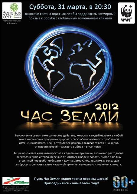 """Час Земли 2012"""