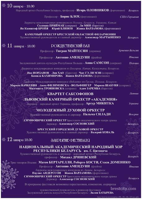 Январские музыкальные вечера в Бресте (афиша)