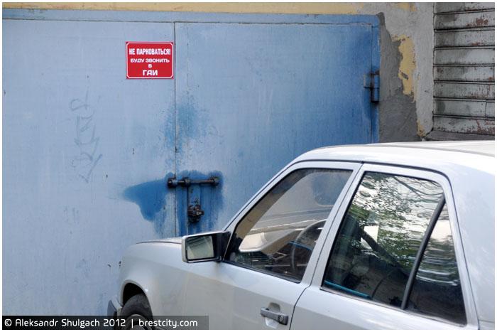 Парковка возле гаража