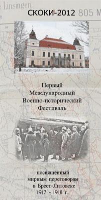 Первый военно-исторический фестиваль в Скоках